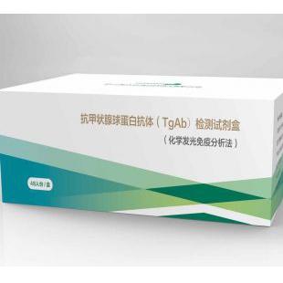 抗甲状腺球蛋白抗体(TgAb) 检测试剂盒(化学发光免疫分析法)