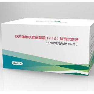 反三碘甲状腺原氨酸检测试剂盒