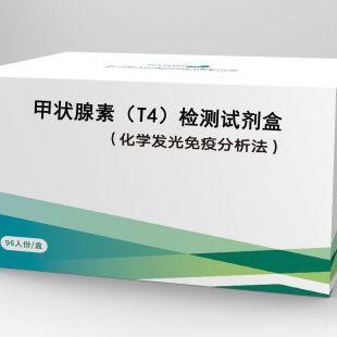 甲状腺素(T4)检测试剂盒