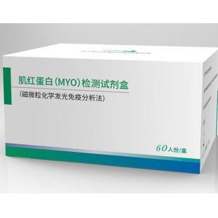 肌红蛋白(MYO)检测试剂盒(磁微粒化学发光免疫分析法)