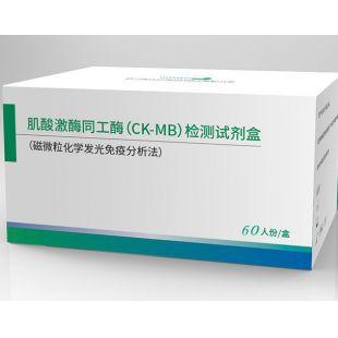 肌酸激酶同工酶(CK-MB)检测试剂盒(磁微粒化学发光免疫分析法)