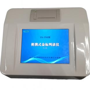 YN-TNI便携式判读仪,胶体金检测仪,食品澳门永利网上娱乐检测仪