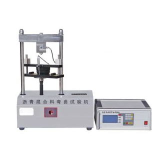 SYD-0755沥青混合料弯曲试验机沧州恒胜伟业现货供应