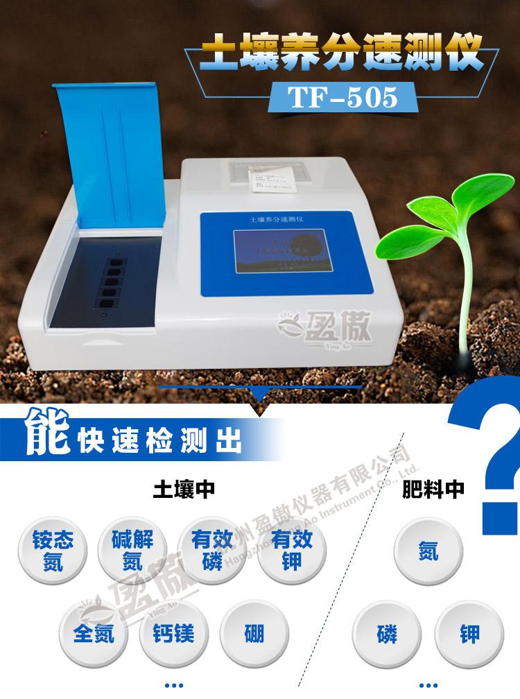 盈傲土壤养分速测仪 氮磷钾含量快速测设备配方指导仪器图片_4