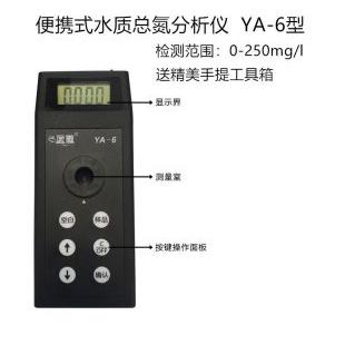 杭州盈傲便携式水质总氮分析仪速测仪YA-6型