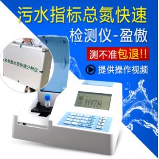 杭州盈傲污水质总氮检测仪快速测定0-250mg/l热销全国工业废水监测 TN-25