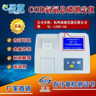 杭州盈傲COD氨氮总磷三参数检测仪 一体式检测仪CNP-3S