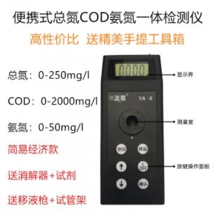 简易款便携式COD分析仪 氨氮总氮 COD检测仪
