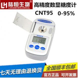 陆恒生物CNT0-95数显糖度计0-95%折光仪水果甜度糖分测试仪测糖仪