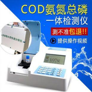 多参数水质分析仪 污水指标COD氨氮总磷总氮悬浮物色度浊度多参数水质检测仪