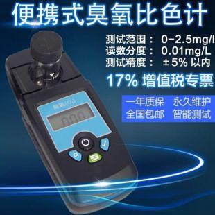 陆恒便携式臭氧检测仪比色计臭氧快速分析仪水厂臭氧消毒残留快速检测送试剂