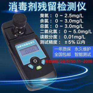 消毒剂残留检测仪防疫站卫生局用余氯总氯臭氧二氧化氯检测仪快速测量