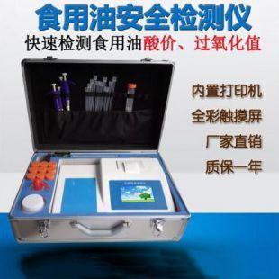 用油过氧化值酸价快速检测仪味精谷氨酸钾测定仪食品安全检测仪