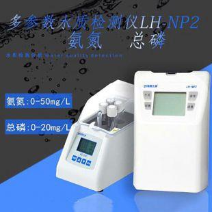 杭州陆恒氨氮-总磷比色计LH-NP2氨氮检测仪 总磷检测仪养殖印染