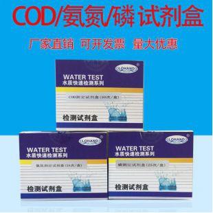 陆恒总磷水质检测试剂盒测定废污水快速测试包分析比色管试纸条