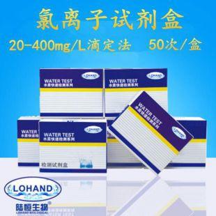 陆恒循环锅炉水氯离子检测试剂盒20-400氯根测定试纸氯化物测试盒