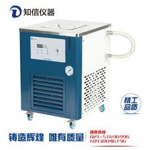 上海知信冷水机/冷却循环水机上海知信 冷却液低温循环机 ZX-LSJ-10D