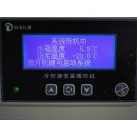 上海知信 冷却液低温循环机 ZX-600B