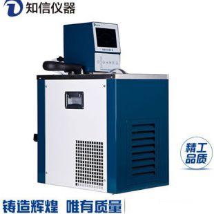 知信恒温槽恒温循环器ZX-20A
