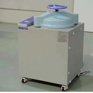 压力蒸汽灭菌器BKQ-B50II  BIOBASE 18253156529 微信同