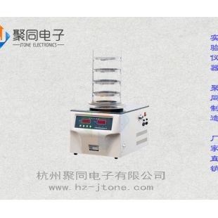 杭州聚同冷冻干燥机FD-1A-50应用领域