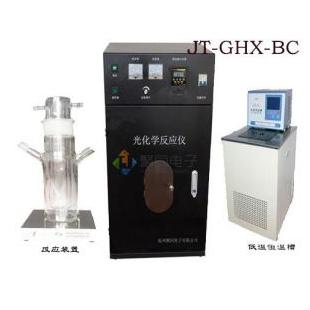广西光化学反应仪JT-GHX-BC低温反应箱