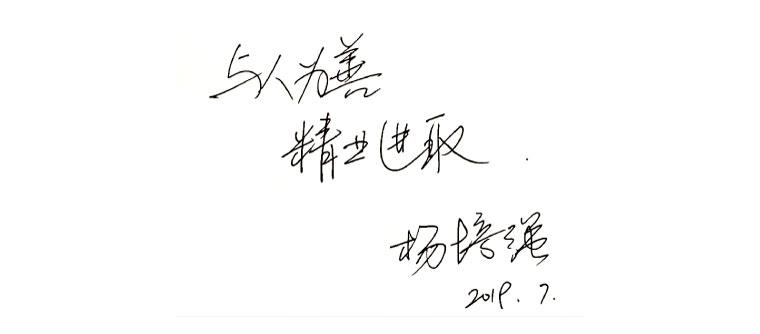 纽迈分析-杨总签字