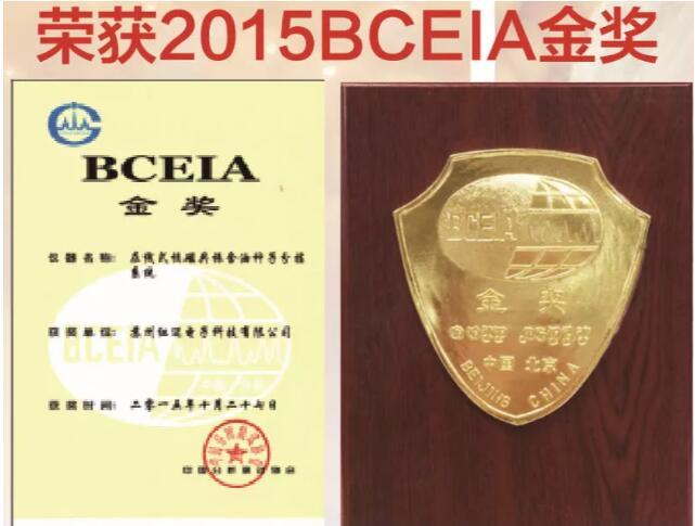 BCEIA金奖2015