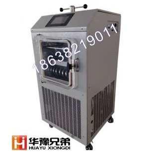华豫兄弟冷冻干燥机/冻干机LGJ-10FD压盖型