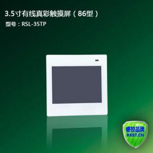 3.5寸有线真彩色触屏智能照明面板 厂家直销