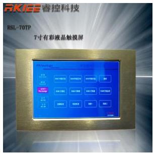 睿控 7寸液晶触摸屏控制面板RSL-70TP