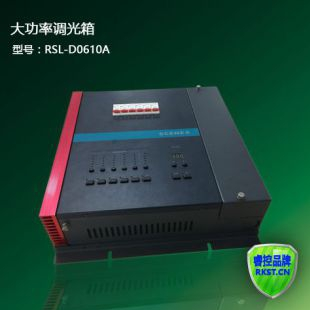 厂家直销 6路10A智能照明调光箱RSL-D0610A型