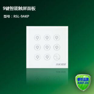 86型9键智能灯光控制面板 LED夜光指示