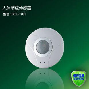 睿控RSL-IY01 人体感应传感器 光照度感应二合一传感器