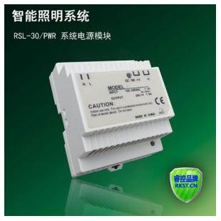 厂家直销 导轨式智能照明系统电源模块RSL-30/PWR