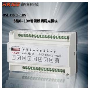 厂家直销8路0-10V智能灯光调光模块 LED电压调光器