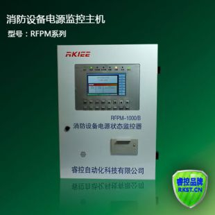 睿控消防设备电源监控主机RFPM系列
