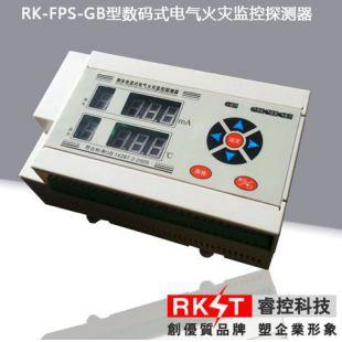 分体式电气火灾漏电监控探测器