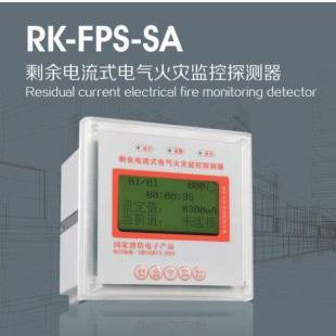 液晶面板式电气火灾监控器(新款)