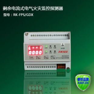 新标数码导轨电气火灾监控探测器