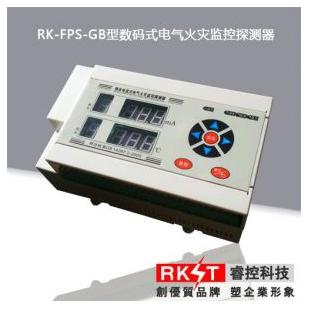 数码型电气火灾监控探测器/漏电和温度探测