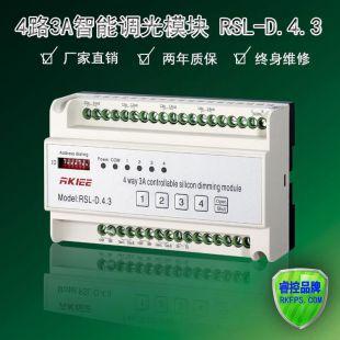 智能照明调光模块RSL-D.4.3