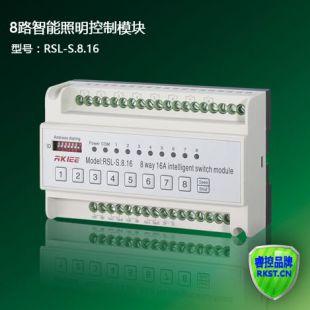 8路16A可編程智能照明開關控制器