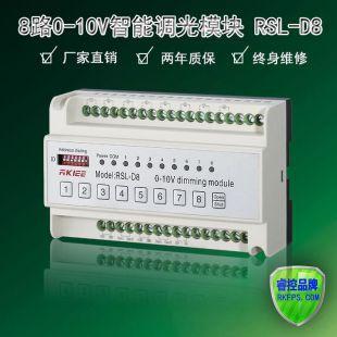 浙江睿控8路0-10V智能照明调光控制器