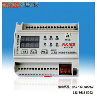消防设备电源监控模块RFPM3-2AVI