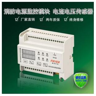 雙電源式消防設備電源監控傳感器