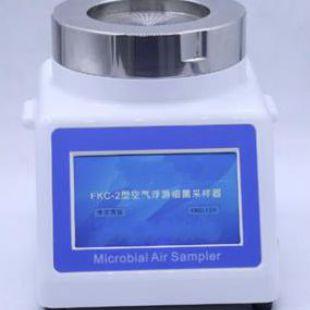 FKC-2 100L浮游菌采样器
