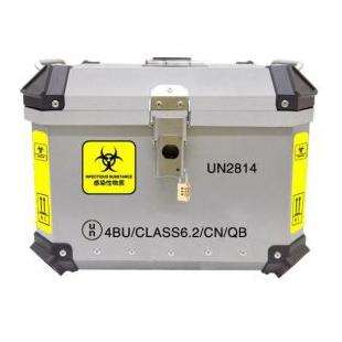 厦门齐冰铝镁合金生物安全运输箱QB-UN2814-LV12