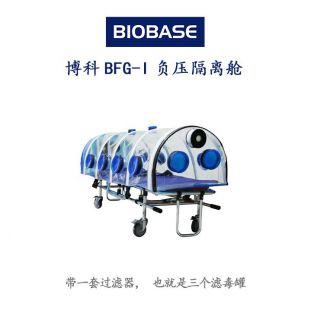 博科 BFG-I负压隔离舱