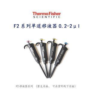 Thermo赛默飞F2系列单道移液器0.2-2μl